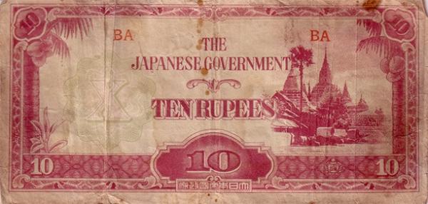 japanese indian rupee