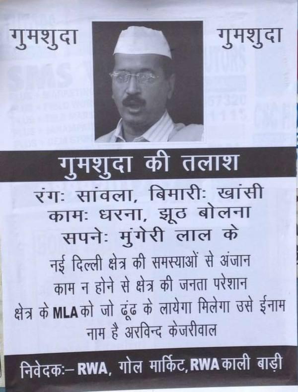 kejri poster missing