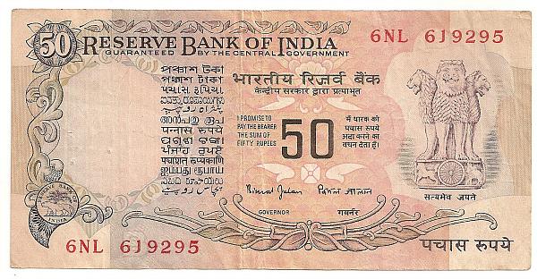 50 rupee note