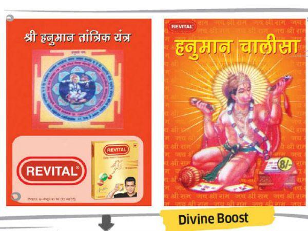 Be revitalised, like Hanuman!