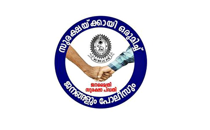 Janamaithri police stations