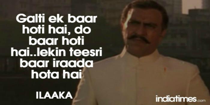 Epic Dialogue By Amrish Puri In Ilaaka