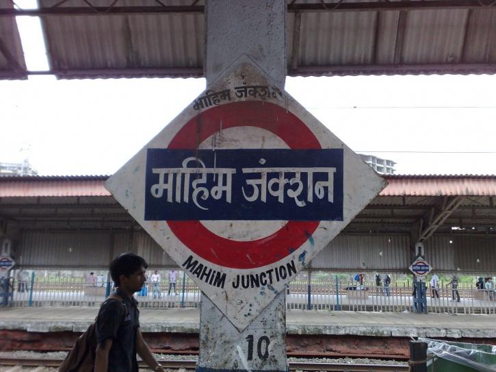 Mahim Station