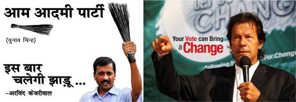 aap and pti