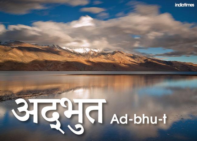 Adbhut