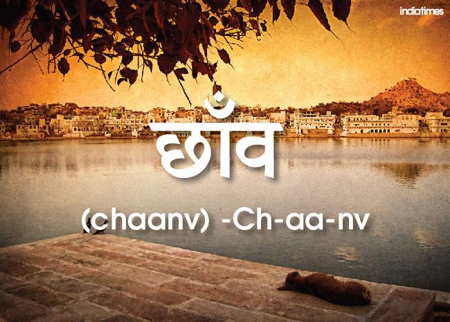 Chaanv