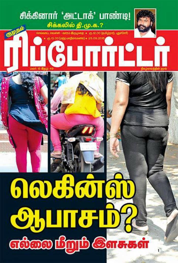 Leading Tamil Weekly Calls Leggings Vulgar, Puts Womens