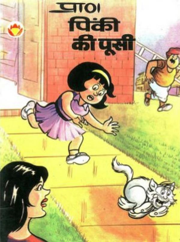 Indian Comics