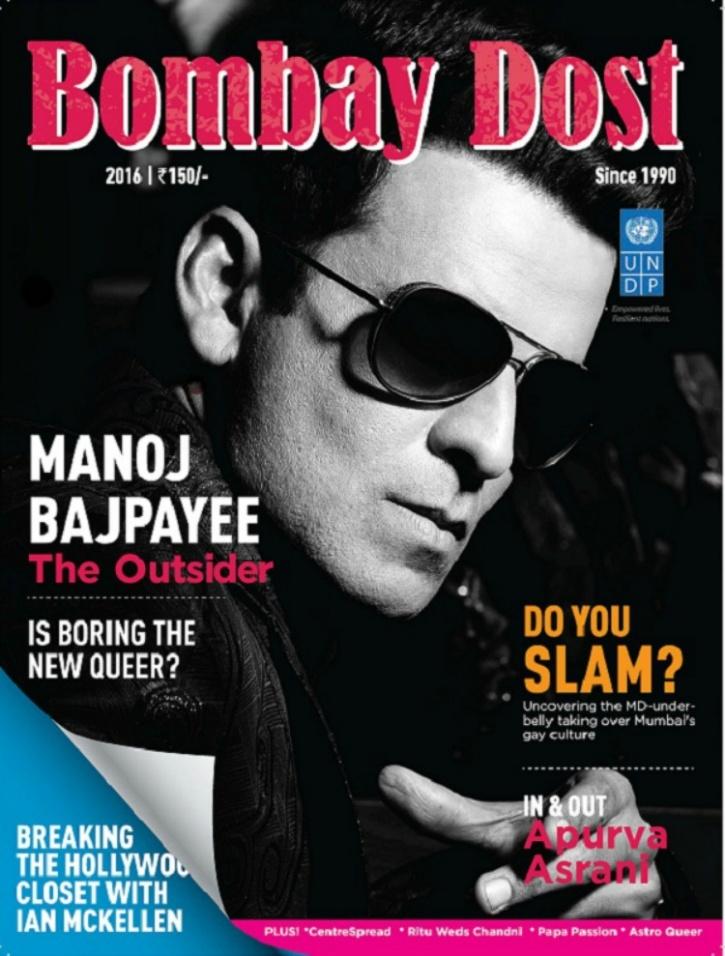 Bombay Dost