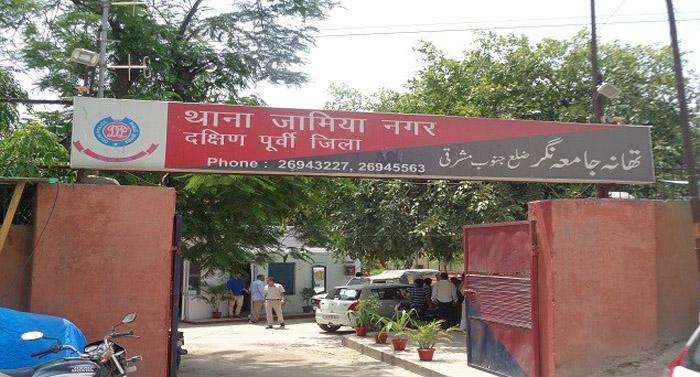Jamia   Nagar police station