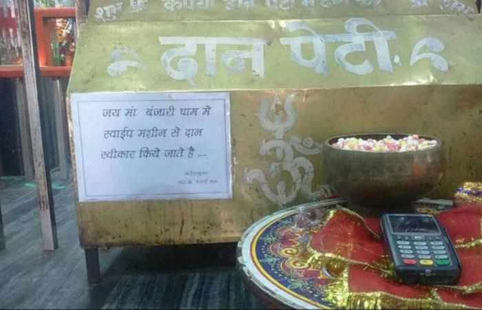 Card Swipe Machine in Temple