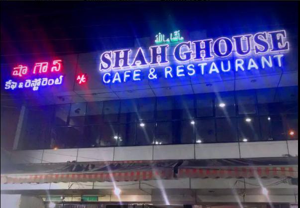 Shah Ghouse biryani