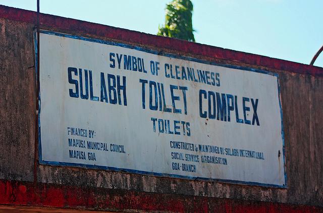 Sulabh toilet complex