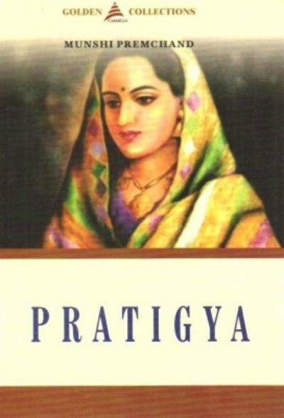 Pratigya