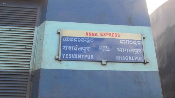 Anga Express