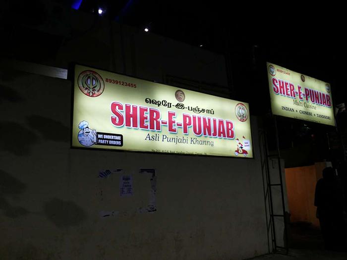 Sherepunjab Dhaba – The Ubiquitous Dhaba !