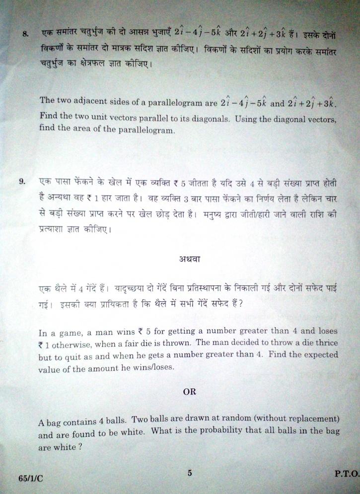 CBSE Class 12 Maths Question Paper