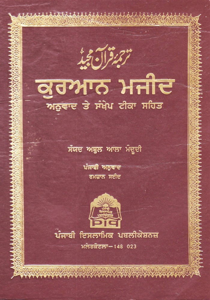 A Punjabi Quran Printed In 1911 Was Printed By 2 Hindus And One Sikh!