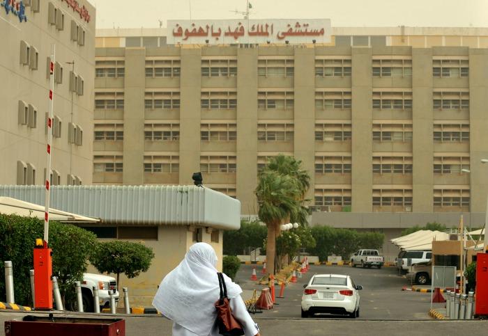 King Fahad Hospital