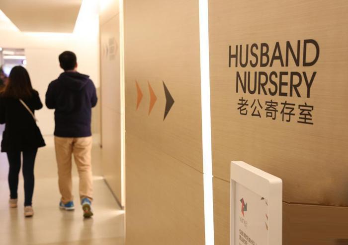 husband nursery