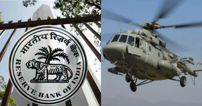 RBI/IAF