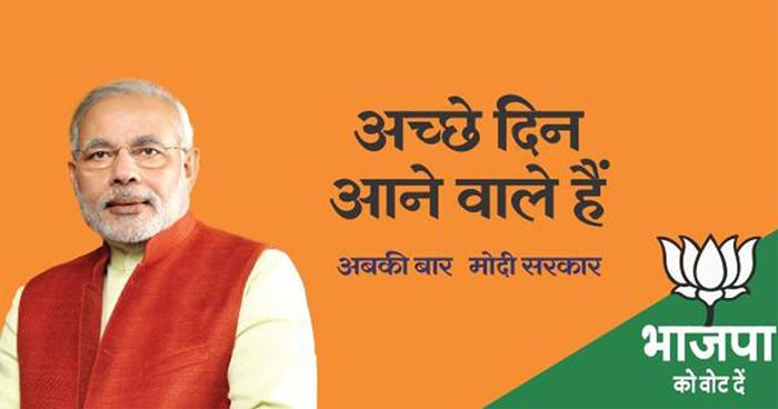 BJP  Acche Din