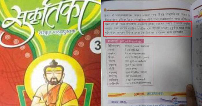 MP Sanskrit Textbook