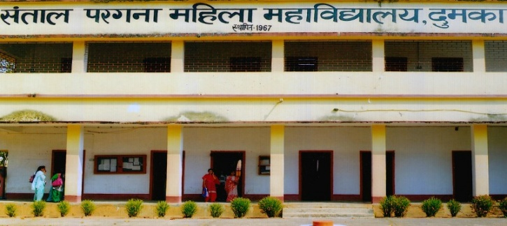 Santhal Pargana Womens College