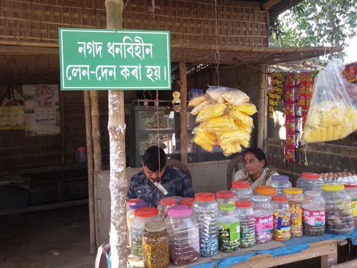 Assam Village Go Cashless