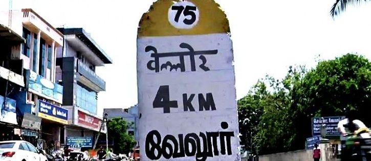tamil nadu highway signboard hindi