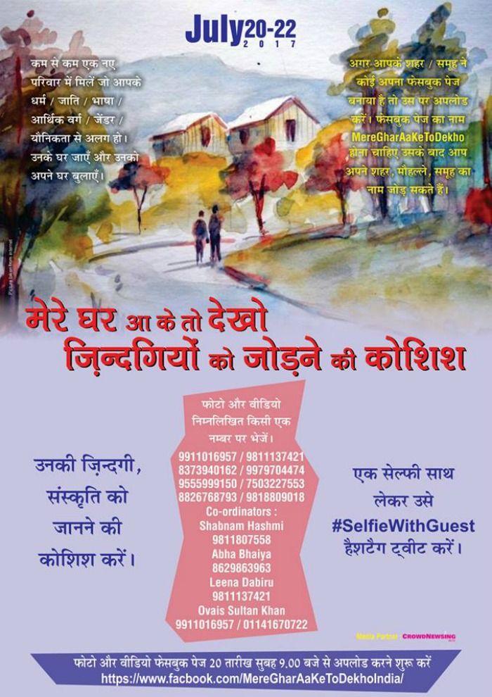 Mere Ghar Aa Ke to Dekho India