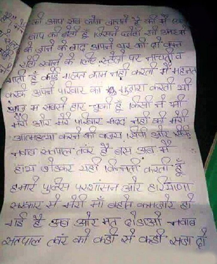 Sapna Bigg Boss suicide note