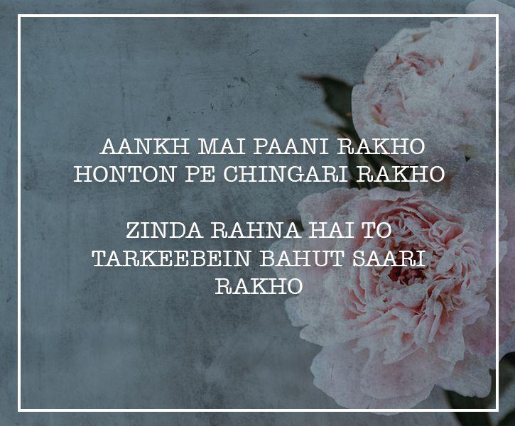 Aankh Mai Paani Rakho, Honton Pe Chingari Rakho