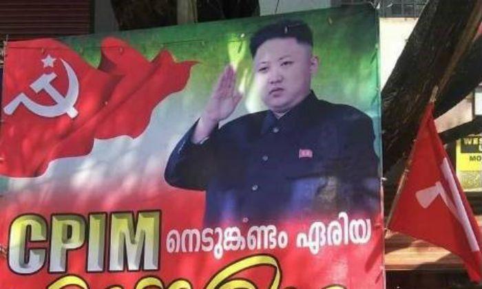 Kerala Chief Minister Pinarayi Vijayan Praises North Korea Kim Jong Un