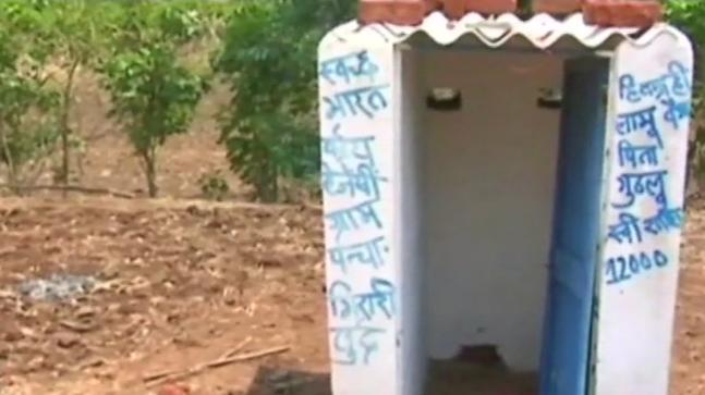 madhya pradesh toilets