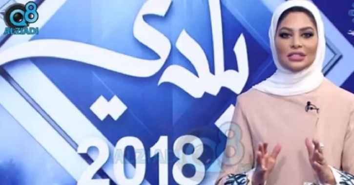 Kuwait TV Presenter Gets Suspended After Calling Her Male Colleague