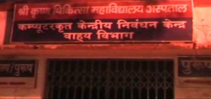 Bihar Hospital Rape
