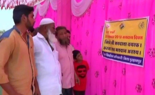 Madhya Pradesh marriage