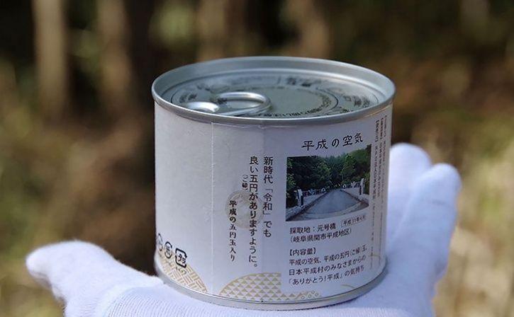 the air of Heisei era