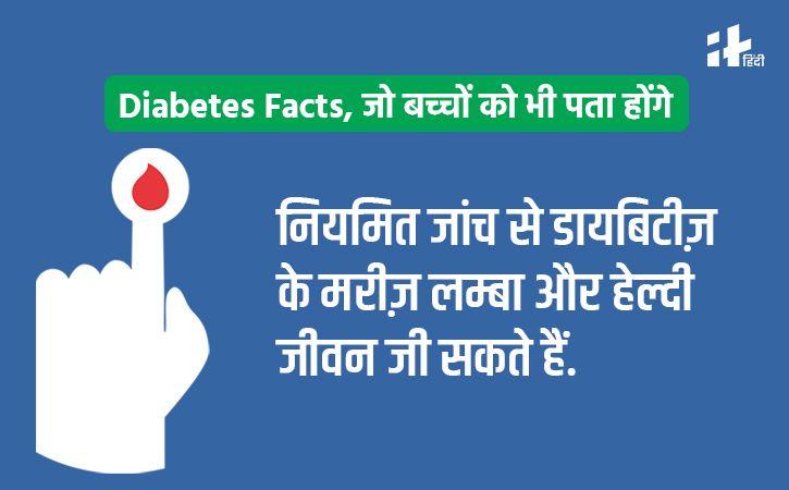 15 Facts, Diabetes, World Diabetes Day