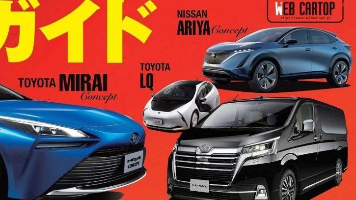 Nissan Ariya, Nissan Electric SUV, Nissan EV Concept, Nissan Upcoming Cars, Tokyo Motor Show, Upcomi