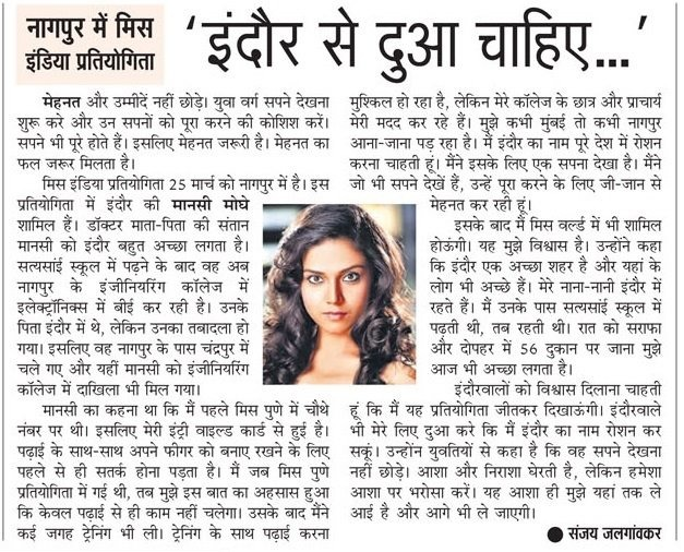 Friends Please Read News About Me Published In 'PRABHAT KIRAN' Leading News Paper Of Indore At Link