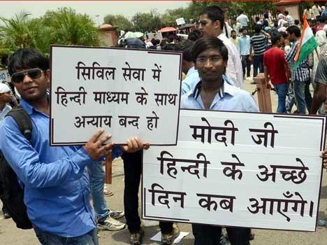 UPSC Exams: 'English Should Be Compulsory'