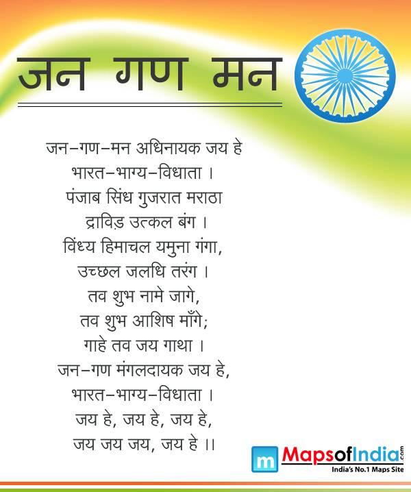 INDIA Nationl Anthem-Jan Gan Man