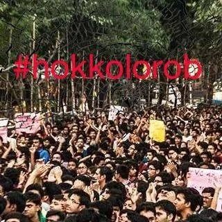 #Hokkolorob Raise Your Voices Against Injustice!