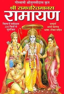 My Favourite Book Ramayan