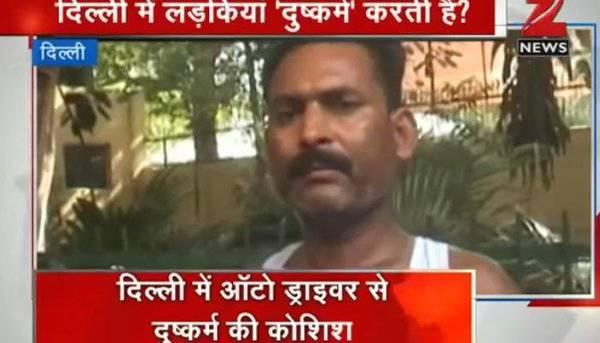 Shocking: Woman Molest Auto Driver In Delhi