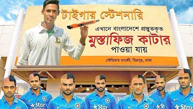 Bangladesh Media Mocks Team India In Newspaper Ad