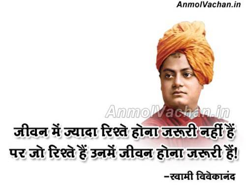 Swami Vivekanand Quotes -IV