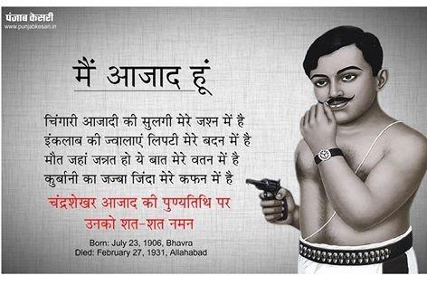 Death Anniversary Of Bharat Swantrata Senani Sri Chandra Sekhar Aazad
